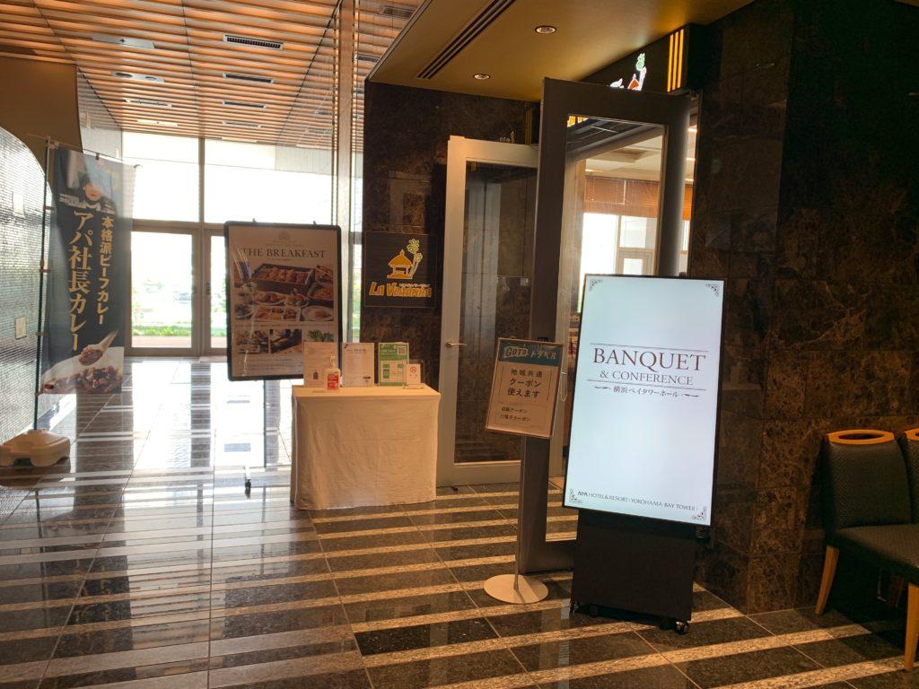アパホテル&リゾート 横浜ベイタワーのレストラン ラ・ベランダ