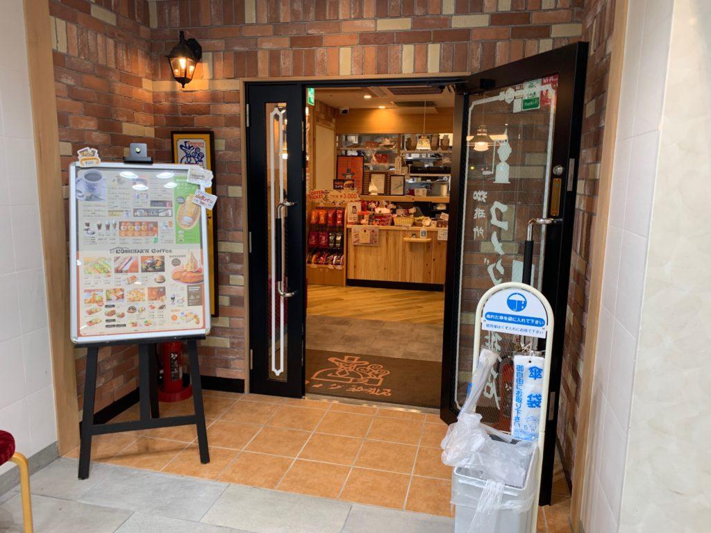 ダイワロイネットホテル横浜関内のコメダ珈琲店