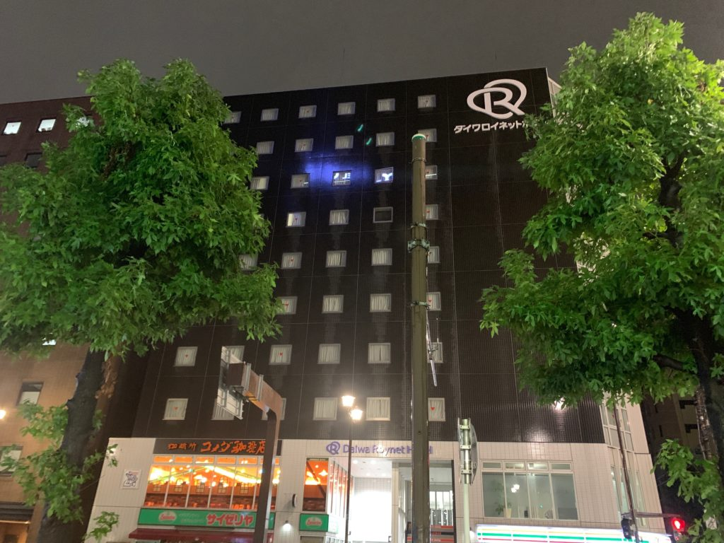 ダイワロイネットホテル横浜関内外観