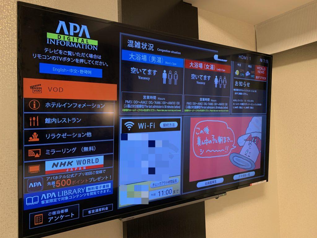 アパホテル&リゾート 横浜ベイタワーの客室のテレビ