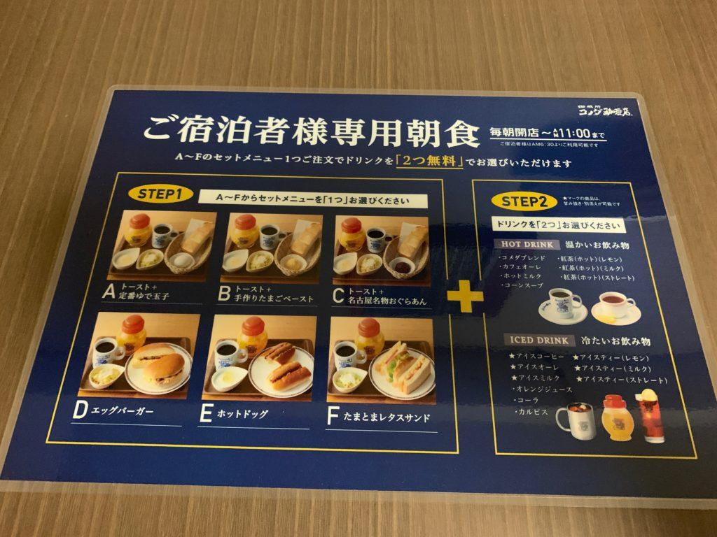 ダイワロイネットホテル横浜関内のビジネスルームの朝食メニュー