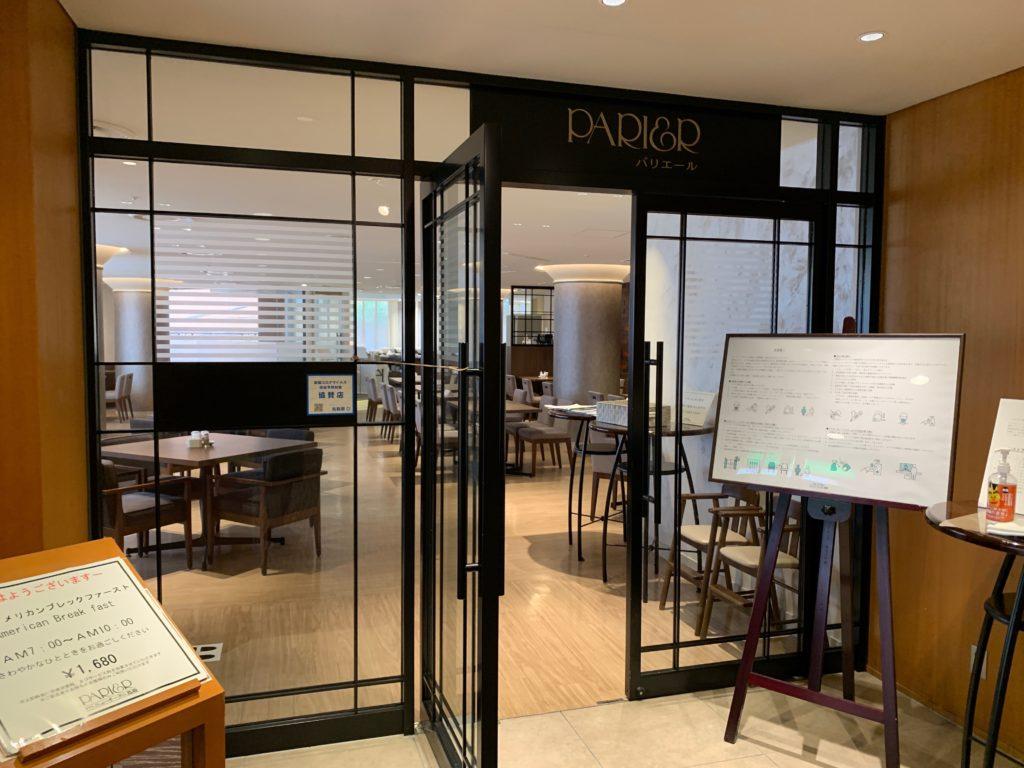 ホテルニューオータニ鳥取の2階のレストラン「パリエール」