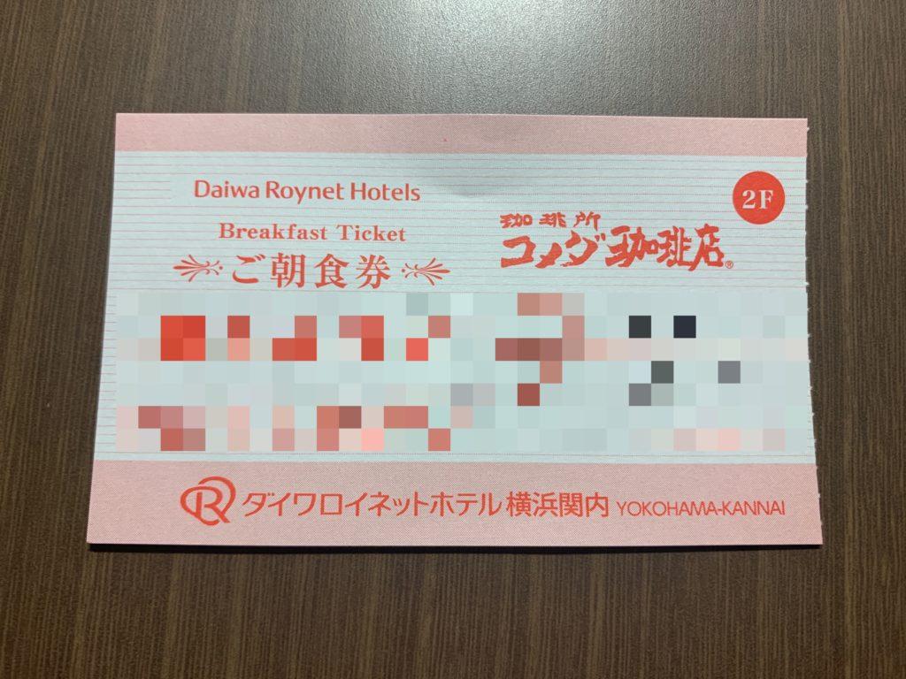 ダイワロイネットホテル横浜関内のビジネスルームの朝食券