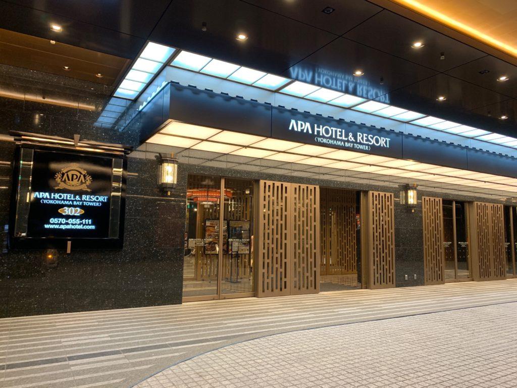 アパホテル&リゾート 横浜ベイタワーのエントランス