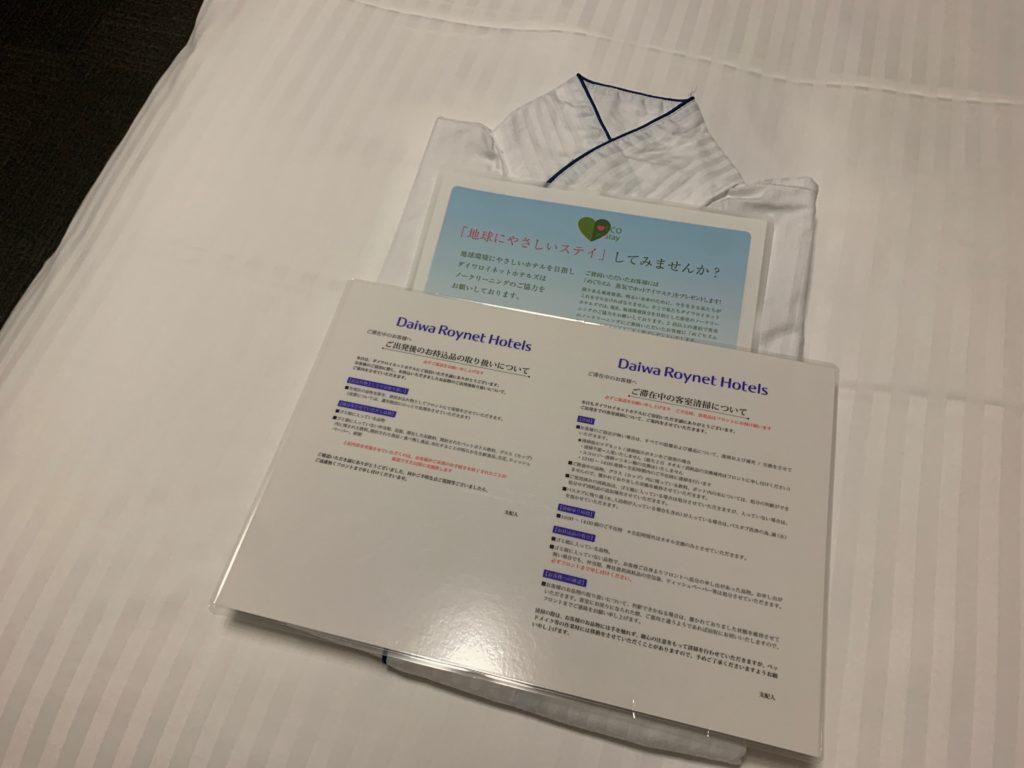 ダイワロイネットホテル横浜関内のビジネスルームのルームウェア
