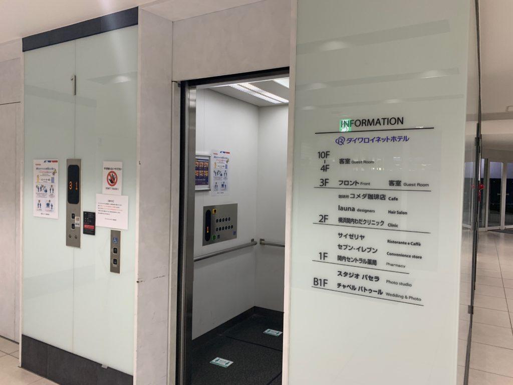 ダイワロイネットホテル横浜関内の入り口エレベーター