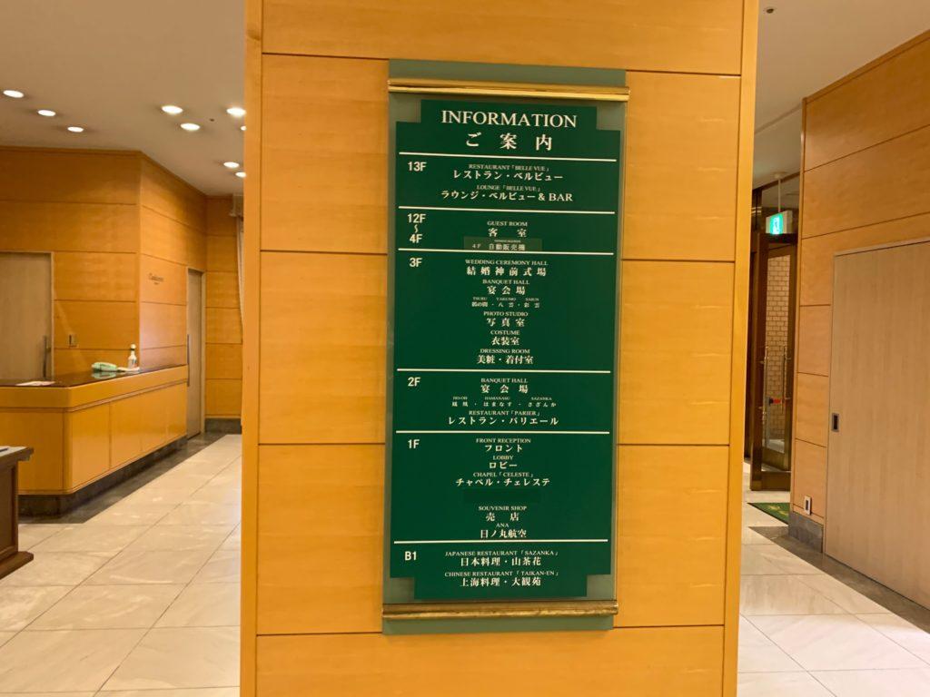 ホテルニューオータニ鳥取の館内図