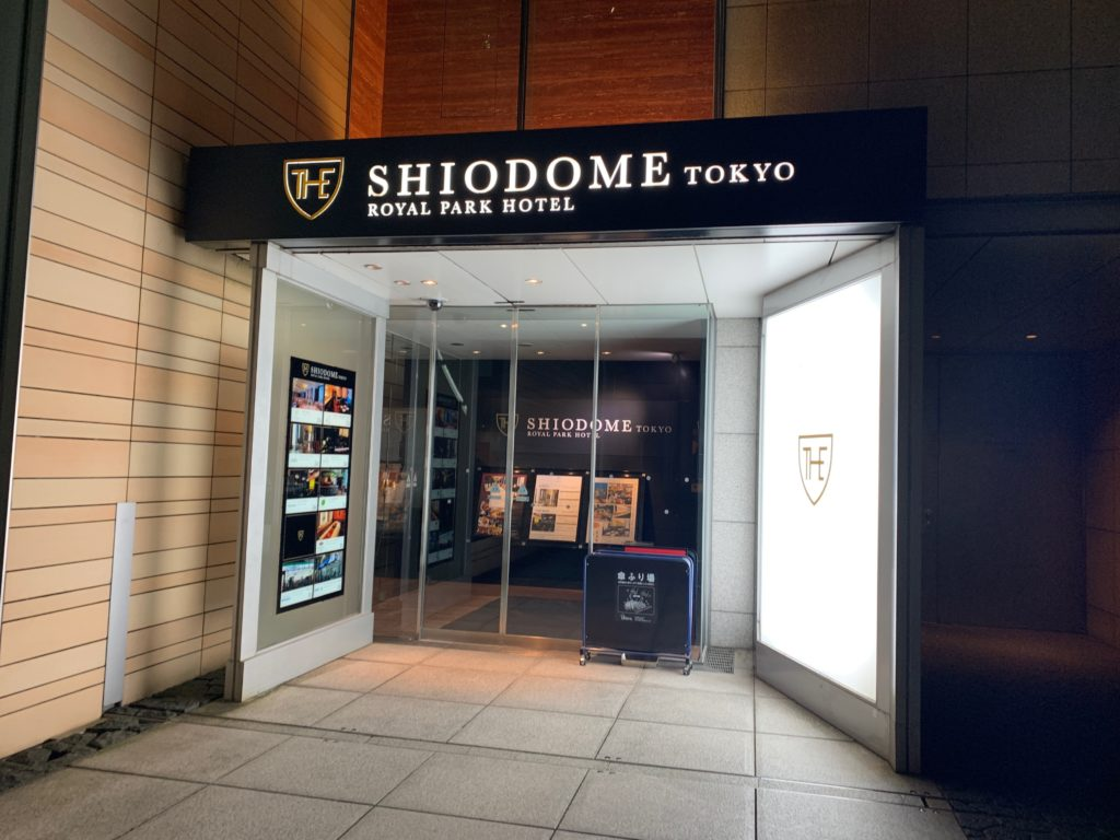 ザ ロイヤルパークホテル アイコニック 東京汐留の地下入り口