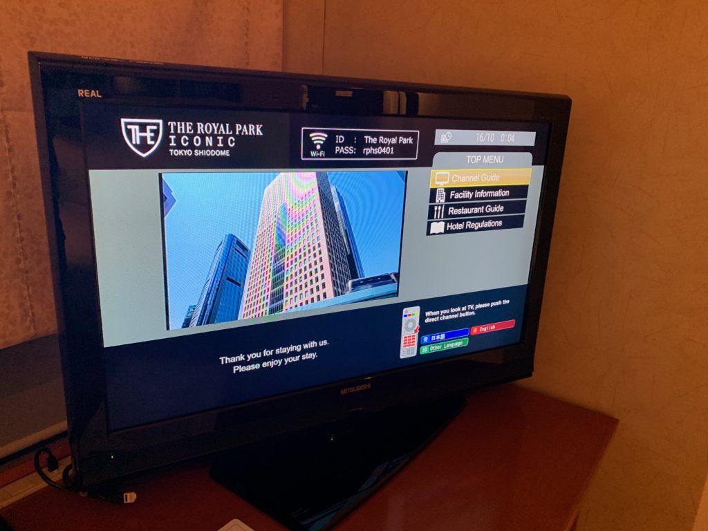 ザ ロイヤルパークホテル アイコニック 東京汐留のエコノミーダブルルームのテレビ