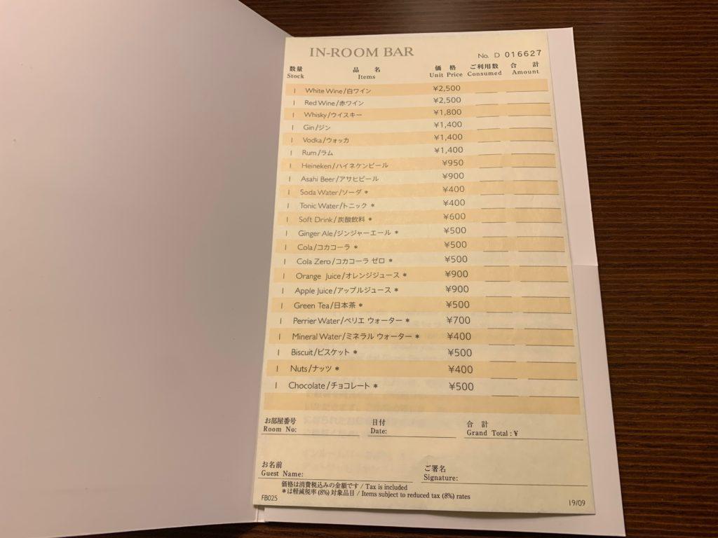 ヨコハマ グランド インターコンチネンタル ホテルのデラックスツインルームのドリンク料金