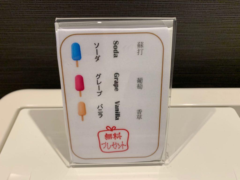 銀座  露天の湯  日和ホテル東京銀座EASTの大浴場前にある無料のアイス