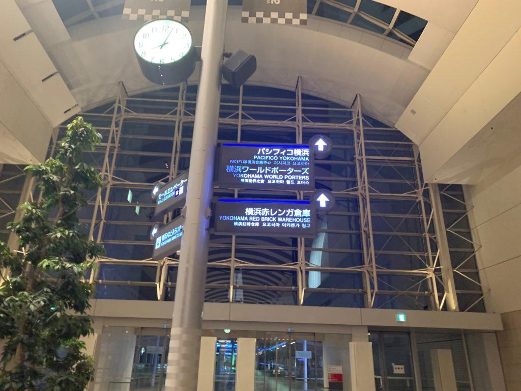 みなとみらい駅の標識