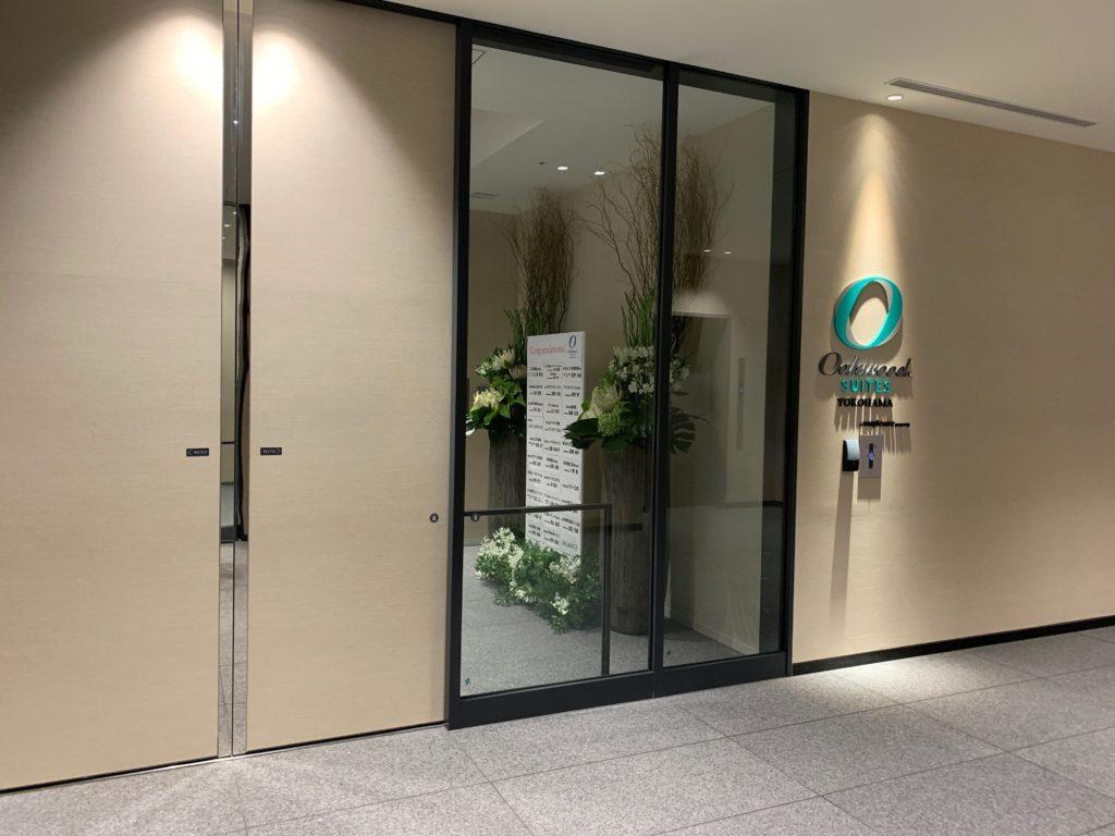 オークウッドスイーツ横浜の1階入り口