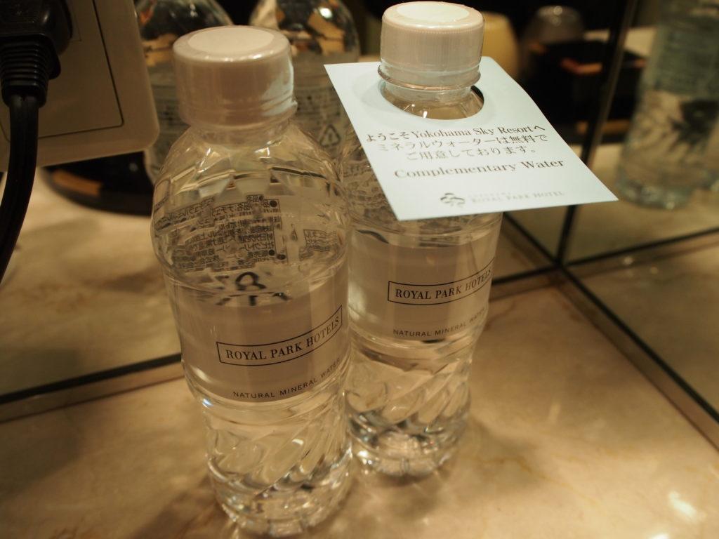 横浜ロイヤルパークホテル『コーナーツインルーム』のミネラルウォーター