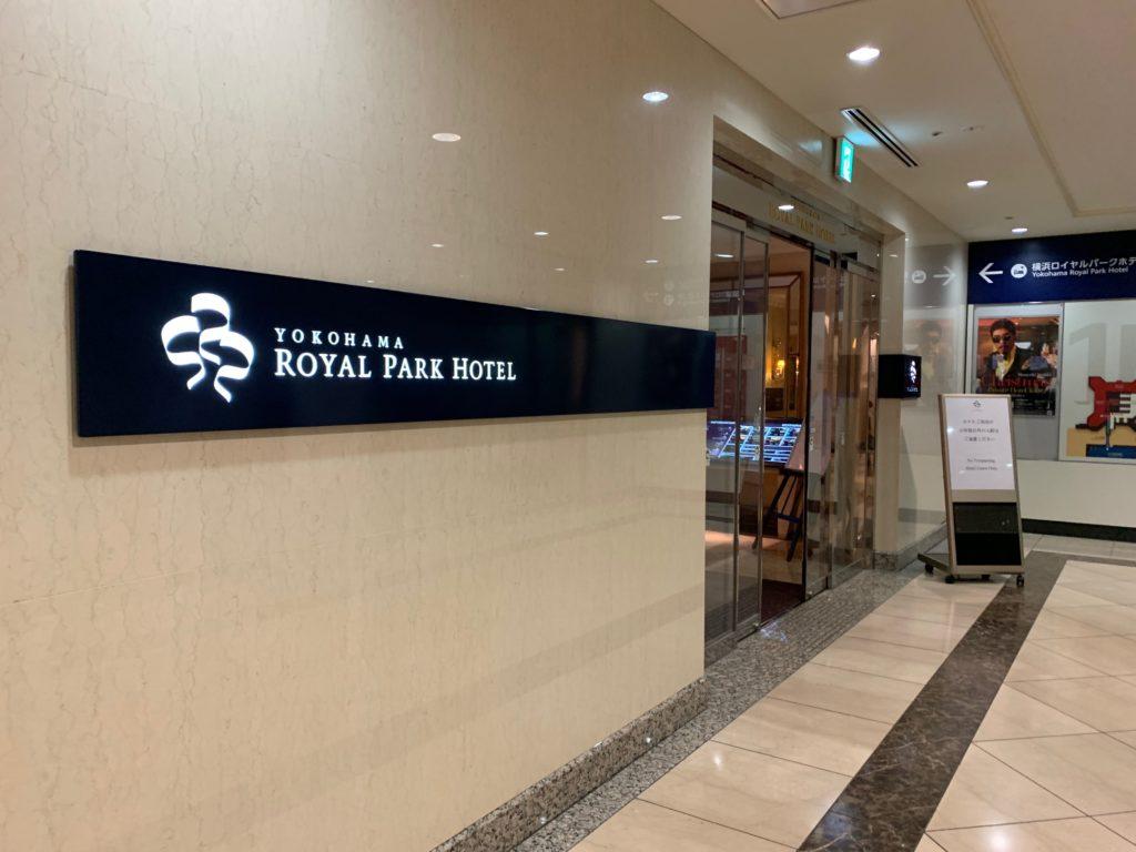 横浜ロイヤルパークホテルのランドマークプラザ側エントランス