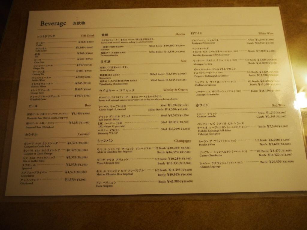 横浜ロイヤルパークホテル『コーナーツインルーム』のルームサービスメニュー