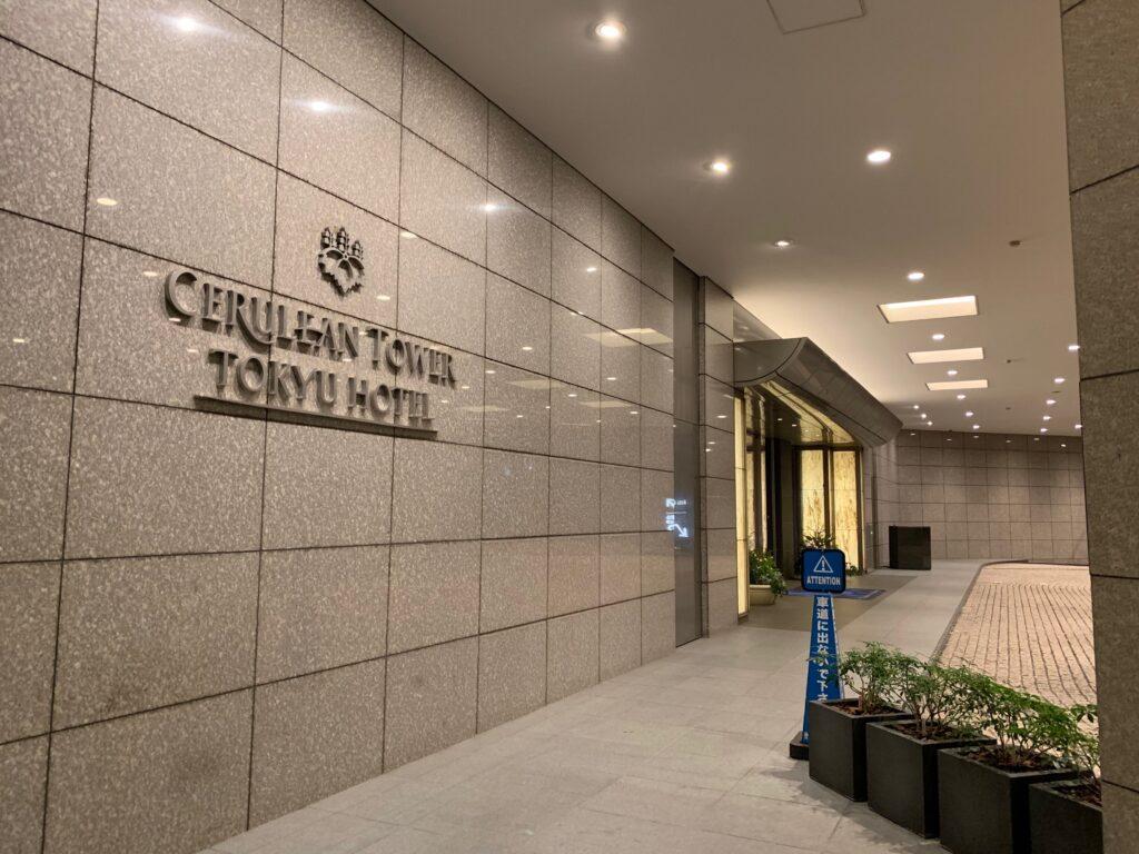 セルリアンタワー東急ホテルの正面玄関