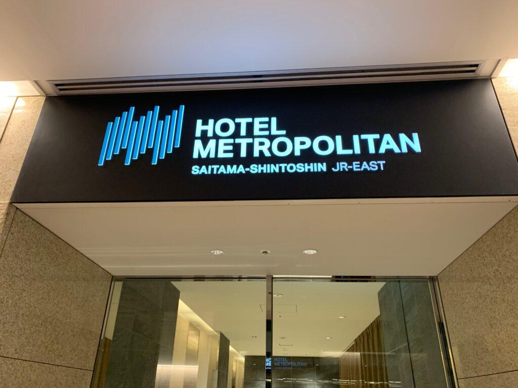 ホテルメトロポリタンさいたま新都心のエントランス