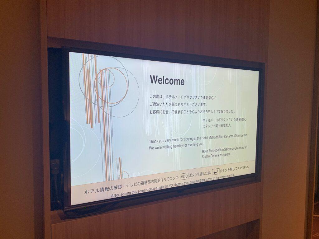 ホテルメトロポリタンさいたま新都心のスーペリアダブル(19㎡)のテレビ